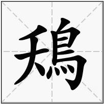 《鴁》-康熙字典在线查询结果 康熙字典