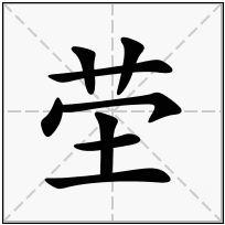 《茔》-康熙字典在线查询结果 康熙字典