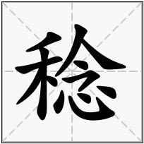 《稔》-康熙字典在线查询结果 康熙字典