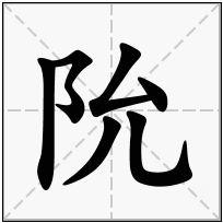 《阭》-康熙字典在线查询结果 康熙字典