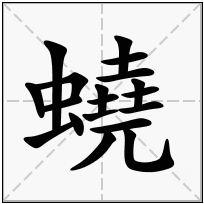 《蟯》-康熙字典在线查询结果 康熙字典