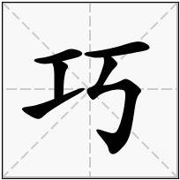 《巧》-康熙字典在线查询结果 康熙字典