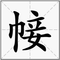 《帹》-康熙字典在线查询结果 康熙字典