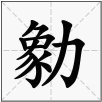《勨》-康熙字典在线查询结果 康熙字典