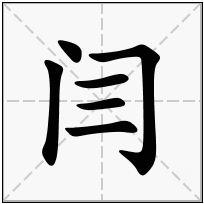 《闫》-康熙字典在线查询结果 康熙字典
