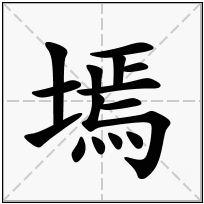 《墕》-康熙字典在线查询结果 康熙字典