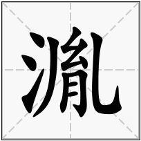 《湚》-康熙字典在线查询结果 康熙字典