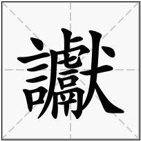 《讞》-康熙字典在线查询结果 康熙字典