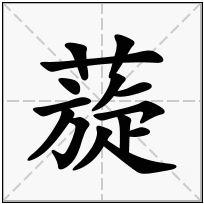 《蔙》-康熙字典在线查询结果 康熙字典