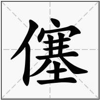 《僿》-康熙字典在线查询结果 康熙字典