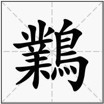 《鸈》-康熙字典在线查询结果 康熙字典