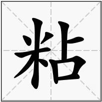 《粘》-康熙字典在线查询结果 康熙字典
