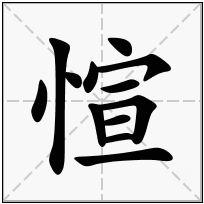 《愃》-康熙字典在线查询结果 康熙字典
