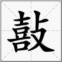 《敼》-康熙字典在线查询结果 康熙字典