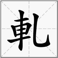 《軋》-康熙字典在线查询结果 康熙字典