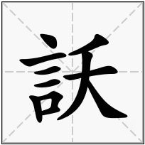 《訞》-康熙字典在线查询结果 康熙字典