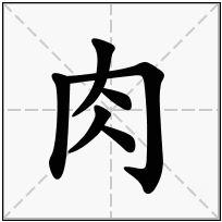 《肉》-康熙字典在线查询结果 康熙字典