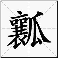 《瓤》-康熙字典在线查询结果 康熙字典