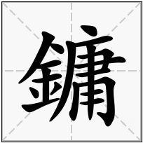 《鏞》-康熙字典在线查询结果 康熙字典