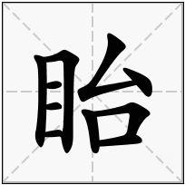 《眙》-康熙字典在线查询结果 康熙字典
