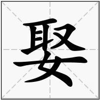 《娶》-康熙字典在线查询结果 康熙字典