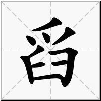 《舀》-康熙字典在线查询结果 康熙字典