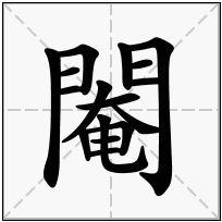 《閹》-康熙字典在线查询结果 康熙字典