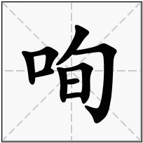 《咰》-康熙字典在线查询结果 康熙字典