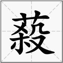 《蔱》-康熙字典在线查询结果 康熙字典
