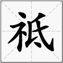 《祗》-康熙字典在线查询结果 康熙字典