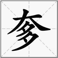 《奓》-康熙字典在线查询结果 康熙字典