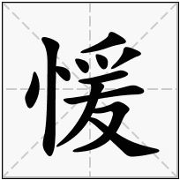《愋》-康熙字典在线查询结果 康熙字典