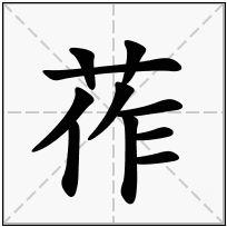 《莋》-康熙字典在线查询结果 康熙字典