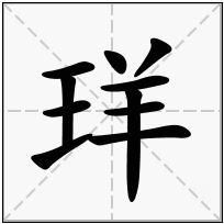 《珜》-康熙字典在线查询结果 康熙字典