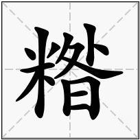《糌》-康熙字典在线查询结果 康熙字典