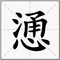 《慂》-康熙字典在线查询结果 康熙字典