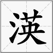 《渶》-康熙字典在线查询结果 康熙字典