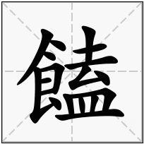 《饁》-康熙字典在线查询结果 康熙字典