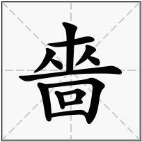 《嗇》-康熙字典在线查询结果 康熙字典