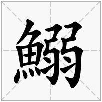 《鰯》-康熙字典在线查询结果 康熙字典
