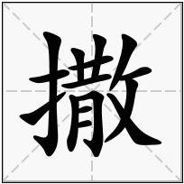 《撒》-康熙字典在线查询结果 康熙字典