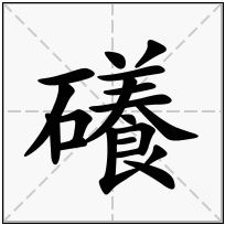 《礢》-康熙字典在线查询结果 康熙字典