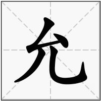 《允》-康熙字典在线查询结果 康熙字典