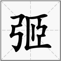 《弬》-康熙字典在线查询结果 康熙字典