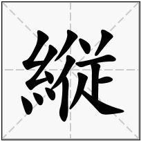 《縦》-康熙字典在线查询结果 康熙字典
