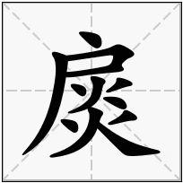 《扊》-康熙字典在线查询结果 康熙字典