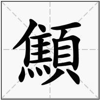 《顦》-康熙字典在线查询结果 康熙字典