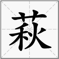 《萩》-康熙字典在线查询结果 康熙字典