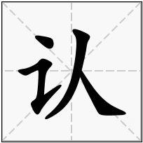 《认》-康熙字典在线查询结果 康熙字典