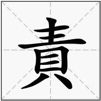 《責》-康熙字典在线查询结果 康熙字典